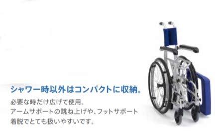 ミキ『お風呂用車いすフローラMH-1』