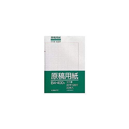 キョクトウ 原稿用紙 B4 タテ書(20×20)2ツ折 OSGKB4 / 10セット