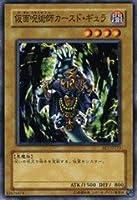 【遊戯王シングルカード】 《ビギナーズ・エディション1》 仮面呪術師カースド・ギュラ ノーマル be1-jp213