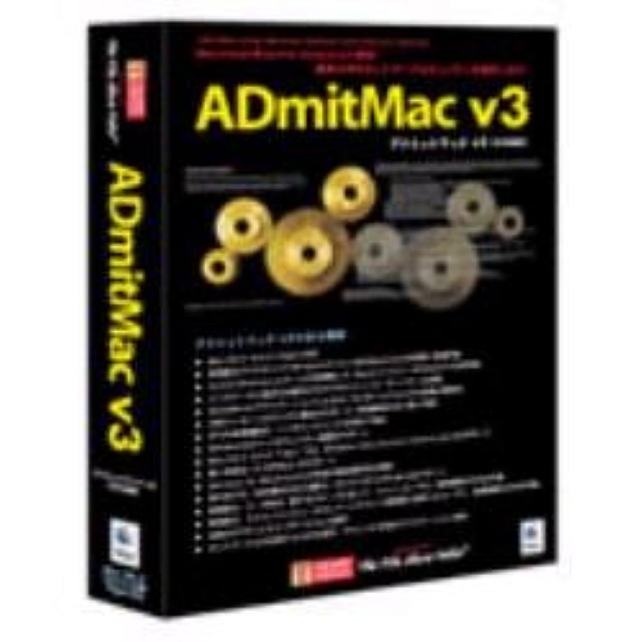 トロイの木馬落ち着いて専門用語ADmitMac v3