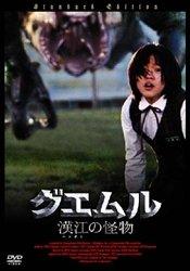 グエムル-漢江の怪物- スタンダード・エディション [DVD]