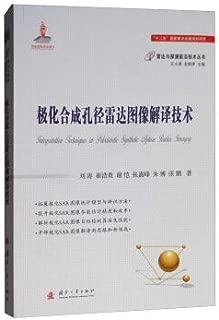 Polarized Synthetic Aperture Radar Image Interpretation Technology(Chinese Edition)