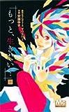 「もっと、生きたい…」 (上) 1 (マーガレットコミックス)