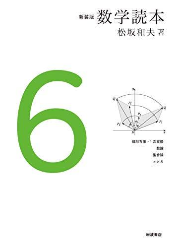新装版 数学読本6