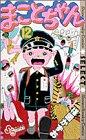 まことちゃん (12) (少年サンデーコミックス・セレクト)