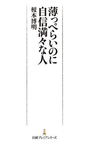 薄っぺらいのに自信満々な人 (日本経済新聞出版)