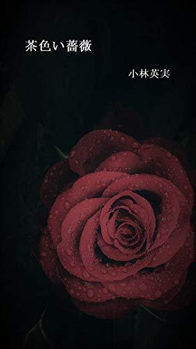 茶色い薔薇 (B-assign)