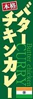 のぼり旗スタジオ のぼり旗 バターチキンカレー002 通常サイズ H1800mm×W600mm
