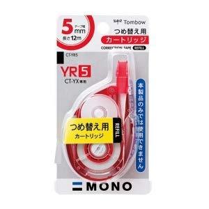 トンボ鉛筆 MONO YX 修正テープ つめ替えカートリッジ 幅5mm CT-YR5 5個セット