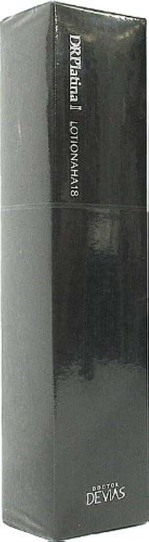 男らしいレバー飢えDRデヴィアス プラチナ ローションAHA18Ⅱ 125ml