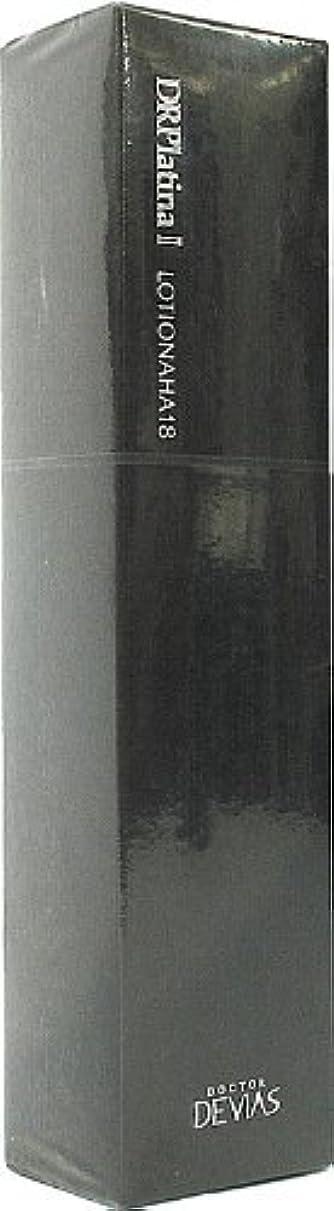 知覚する限定寄生虫DRデヴィアス プラチナ ローションAHA18Ⅱ 125ml