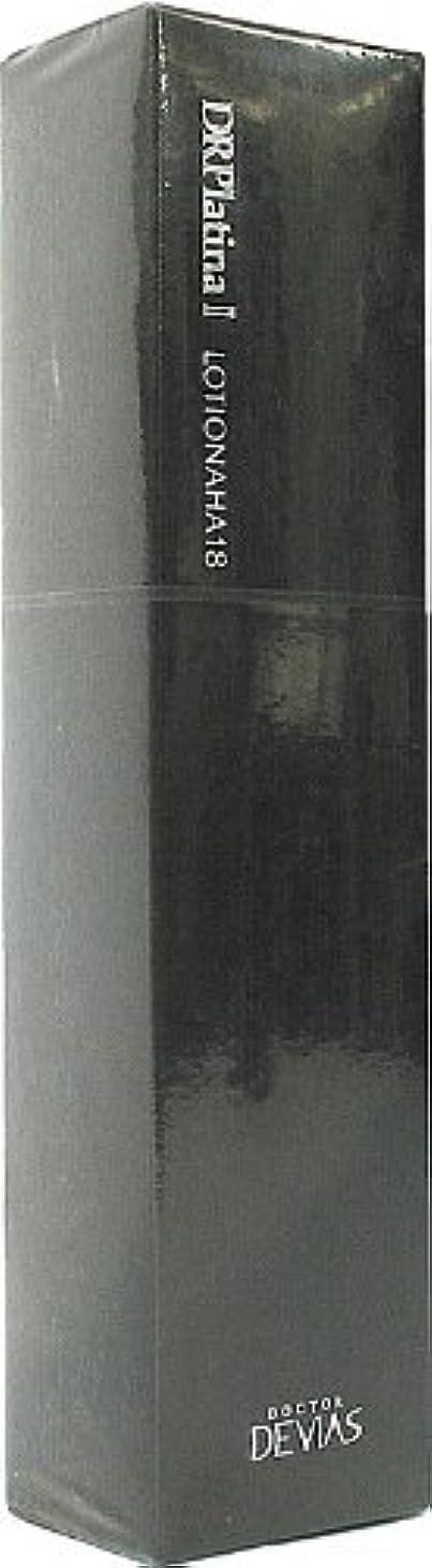 放射能部族上DRデヴィアス プラチナ ローションAHA18Ⅱ 125ml