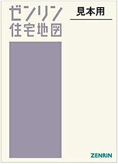 薩摩川内市2(樋脇・入来) 202103 (ゼンリン住宅地図)