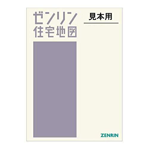 見附市 201909 (ゼンリン住宅地図)