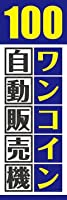 のぼり旗スタジオ のぼり旗 100円自販機011 大サイズH2700mm×W900mm