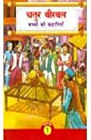 Birbal the Witty 1