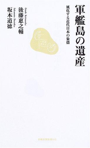 軍艦島の遺産―風化する近代日本の象徴 (長崎新聞新書 (015))