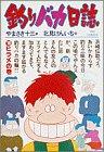釣りバカ日誌 (18) (ビッグコミックス)