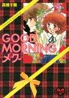 Good morningメグ (KCデラックス ポケットコミック)