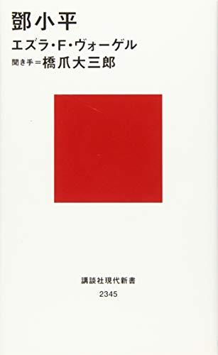 トウ小平 (講談社現代新書)