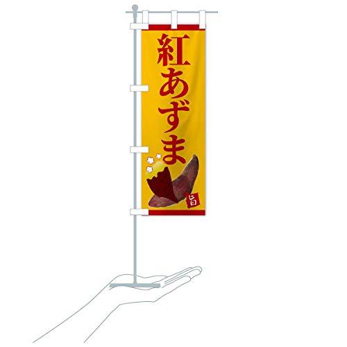 卓上ミニ紅あずま のぼり旗 サイズ選べます(卓上ミニのぼり10x30cm 立て台付き)