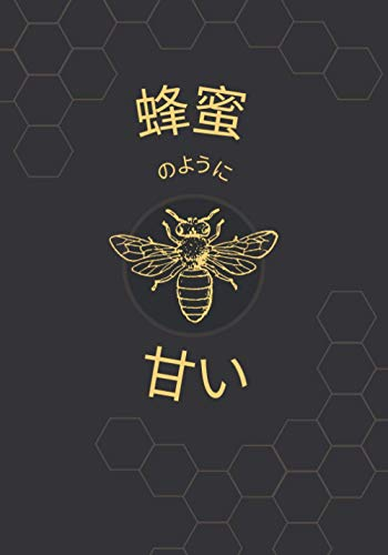 Notebook: Maggie Squeak Japanese - Sweet as Honey Bee Lined Notebook 蜂蜜のように甘いノート