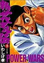 新・花マル伝 (2) (ヤングサンデーコミックス)