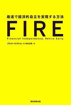[グラント・サバティエ, 岩本 正明]のFIRE 最速で経済的自立を実現する方法