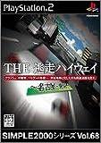 Simple 2000 Series Vol. 68: The Tousou Highway: Nagoya - Tokyo [Importación Japonesa]