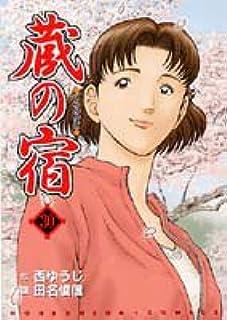 蔵の宿 30 (芳文社コミックス)