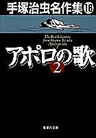 手塚治虫名作集 (16) アポロの歌 2 (集英社文庫(コミック版))