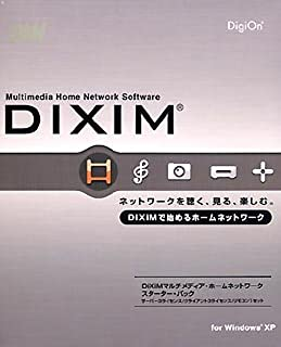DiXiM マルチメディア・ホームネットワーク・スターター・パック
