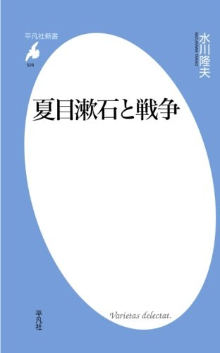 夏目漱石と戦争 (平凡社新書)の詳細を見る