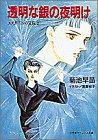 透明な銀の夜明け (小学館キャンバス文庫―エスタ・リルの宝珠)