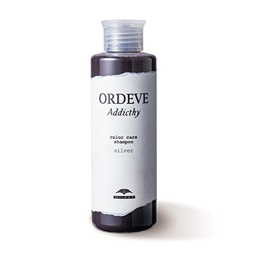 実質的に眼休日にミルボン オルディーブ アディクシー カラーケア シャンプー シルバー 180ml【ORDEVE Addicthy】