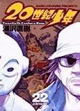 20世紀少年 (22) (ビッグコミックス)