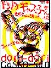 セガのゲームは世界いちぃぃぃ! (2)  ドリドリキャス子さん   SB comics