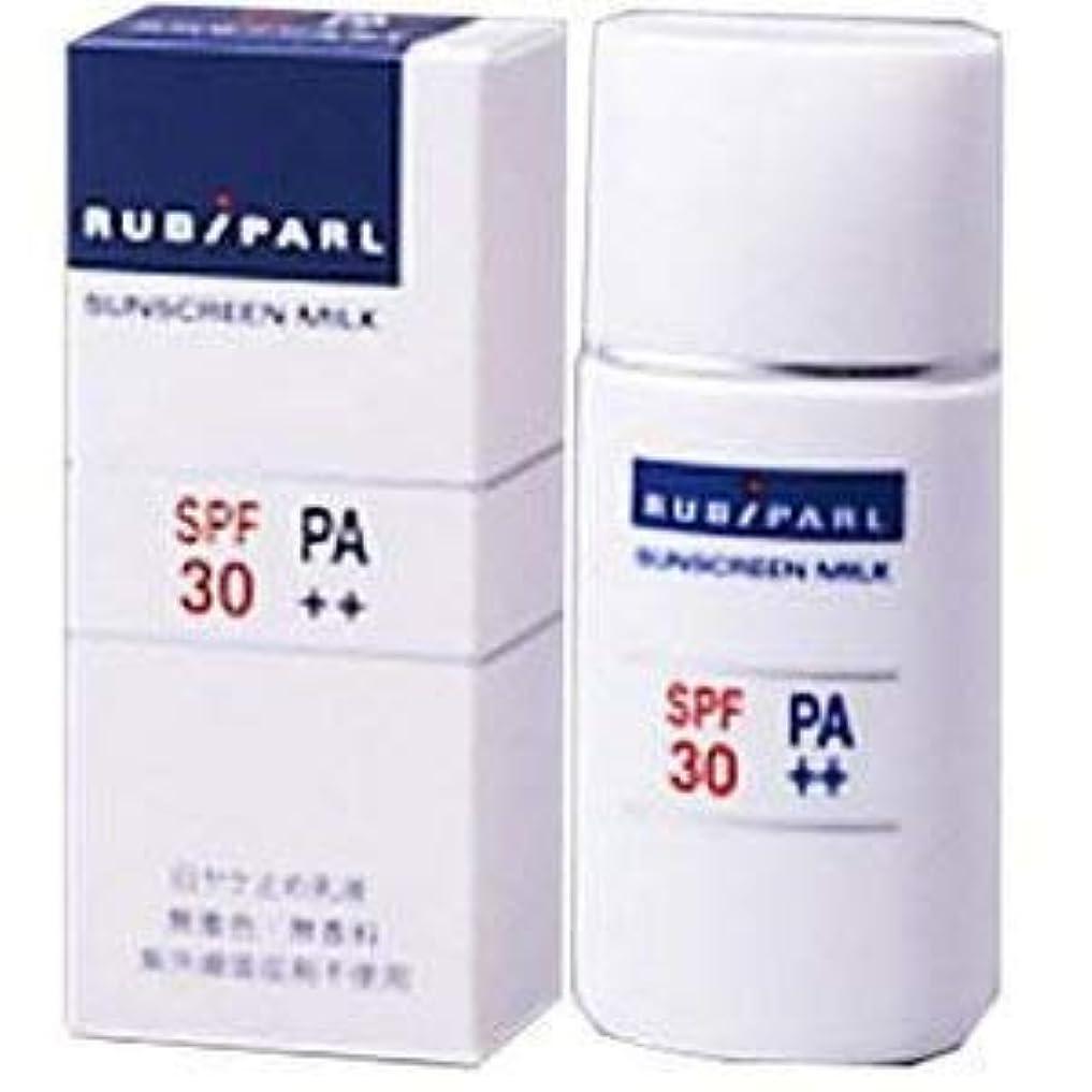 六骨眠る【2個】ルビパール サンスクリーンミルク 日ヤケ止め乳液 SPF30 PA++ 30mL (4987047171756-2)