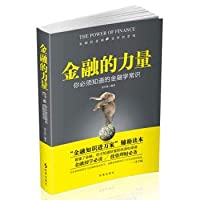 Financial strength: you must know the finance knowledge(Chinese Edition)