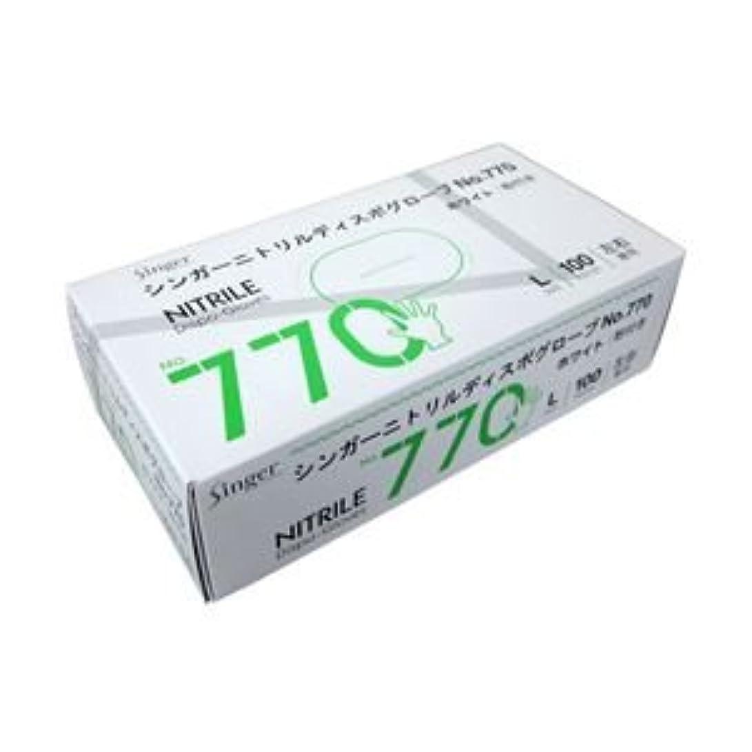 受けるピケおしゃれじゃない宇都宮製作 ニトリル手袋 粉付き ホワイト L 1箱(100枚) ×5セット