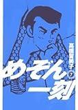 めぞん一刻〔新装版〕 (7) (ビッグコミックス)