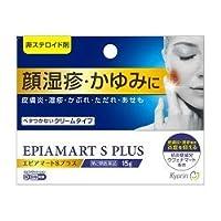 【第2類医薬品】エピアマートSプラス15g