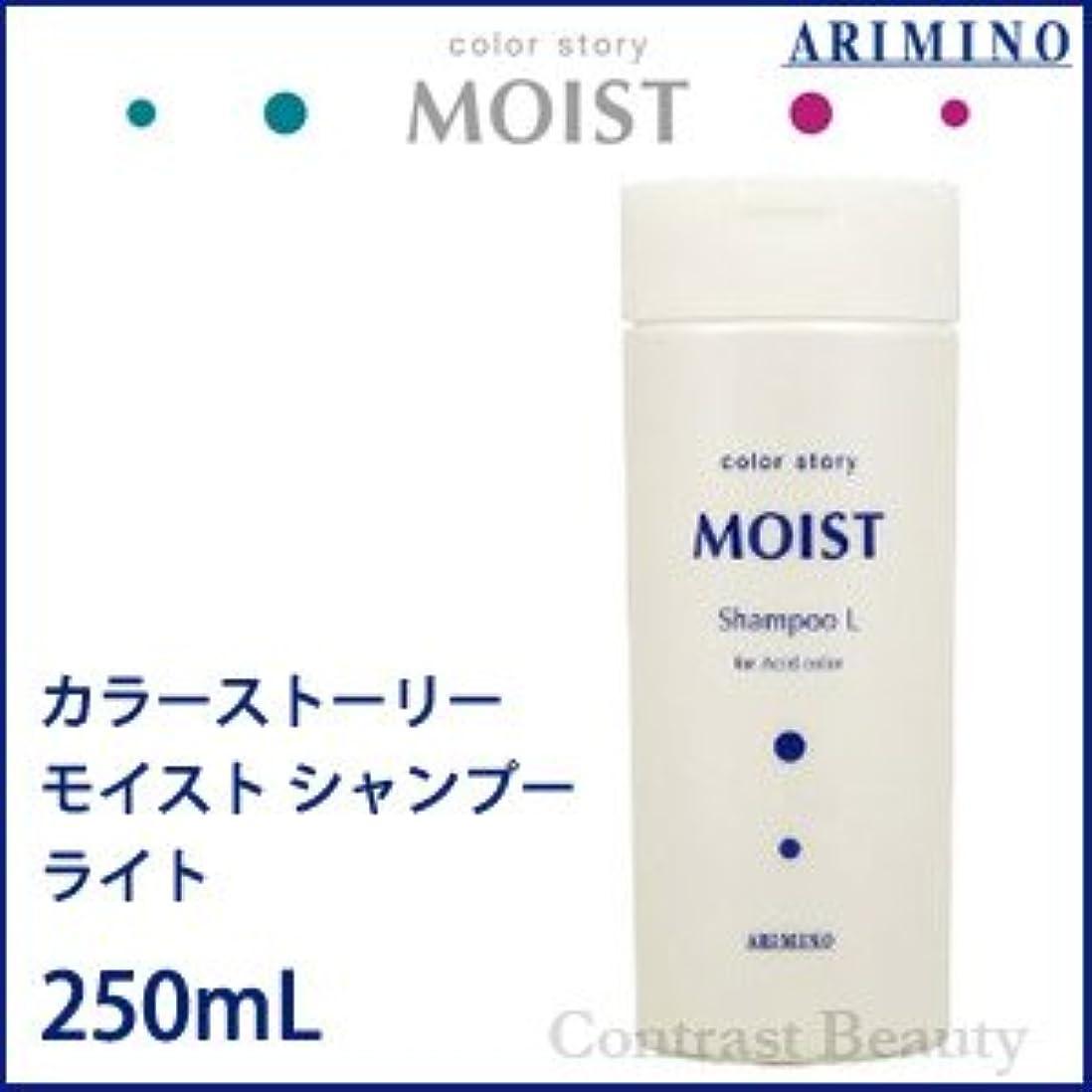 【X5個セット】 アリミノ カラーストーリー モイスト シャンプー ライト 250ml
