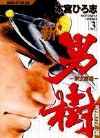 新・男樹―京太郎編 (3) (SCオールマン)