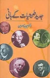 Jadeed Tibiyaat Kay Bani by Dr. Mujahid Kamran