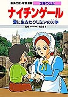ナイチンゲール 愛に生きたクリミアの天使 (学習漫画 世界の伝記)