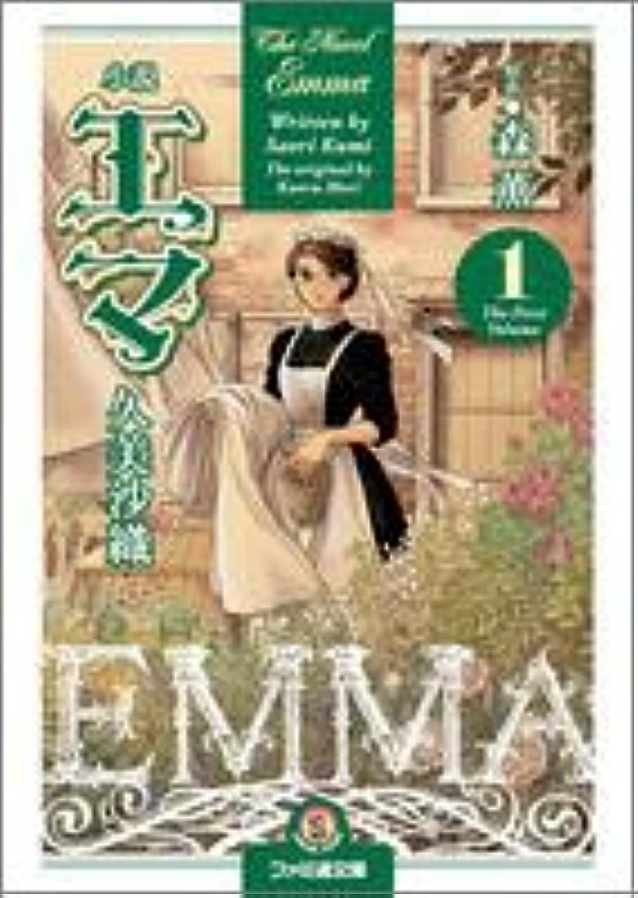 特別にディスパッチトムオードリース小説 エマ (1) (ファミ通文庫)