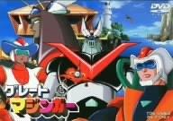 おすすめロボットアニメ5位:『グレートマジンガー』