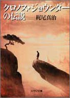 クロノス・ジョウンターの伝説 (ソノラマ文庫)