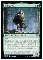 MTG (JPN) 牙持ち、フィン(KHM)(U) 緑